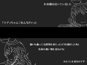 リデル=えでぃっと Game Screen Shot3