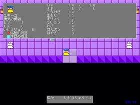 ユキーユのおばけの館戦争 Game Screen Shot4