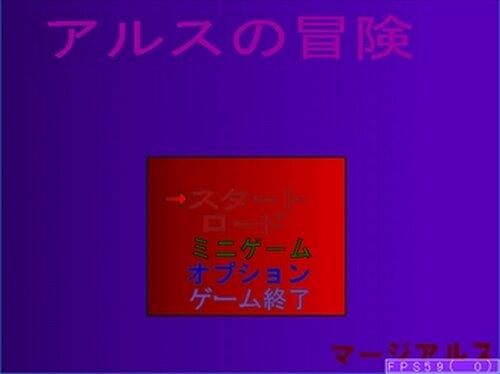 アルスの冒険Ⅰ邪神復活と父の謎 Game Screen Shots