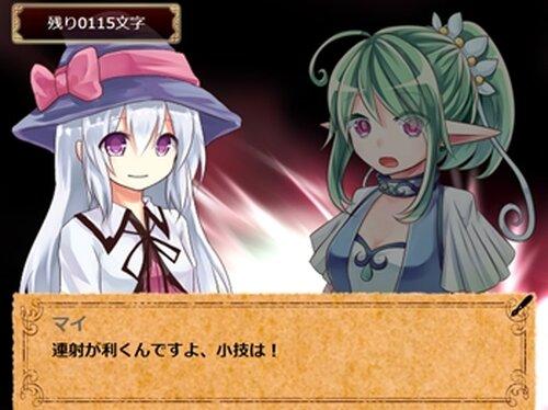 字縛少女ロマンティカ Game Screen Shot4