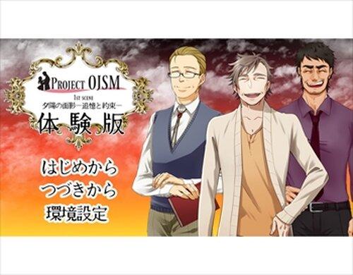 Project OJSM 1st scene 夕陽の面影─追憶と約束─ 体験版 Game Screen Shots