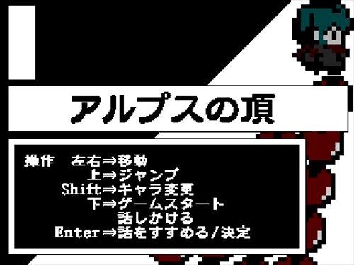 アルプスの頂 Game Screen Shot