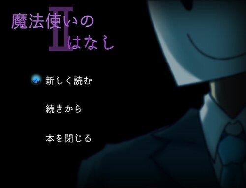 『魔法使いのはなしⅡ』 Game Screen Shot1