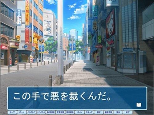 正義気取りの独裁者 Game Screen Shot2