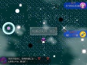 変人のお散歩 Game Screen Shot5