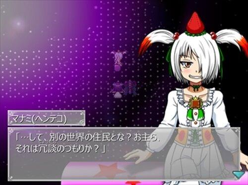 変人のお散歩 Game Screen Shots