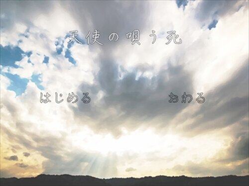 天使の唄う死 Game Screen Shot2