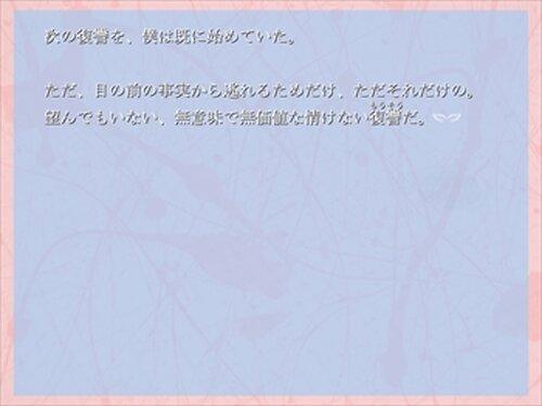 天使の唄う死 Game Screen Shot3