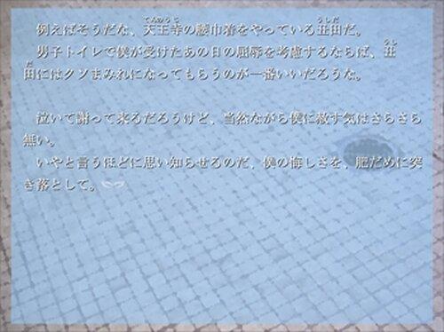 天使の唄う死 Game Screen Shots