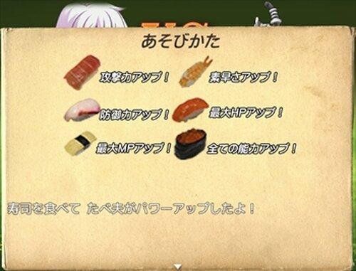 寿司を食い生きる意味を知る Game Screen Shot3