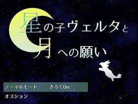 星の子ヴェルタと月への願い Game Screen Shot2