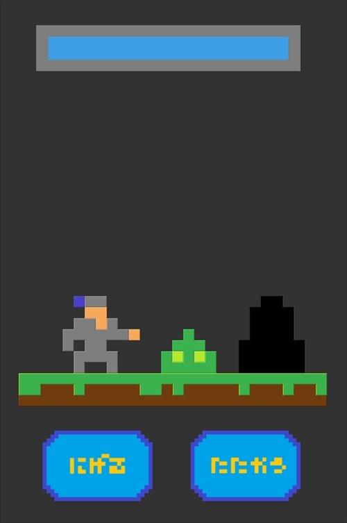 タクヤの冒険 Game Screen Shot1