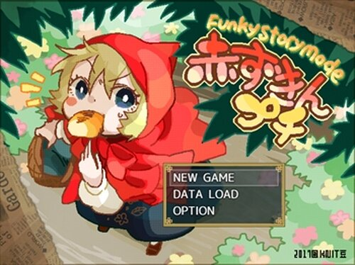 FunkyStoryMode赤ずきんプチ 1.03 Game Screen Shots