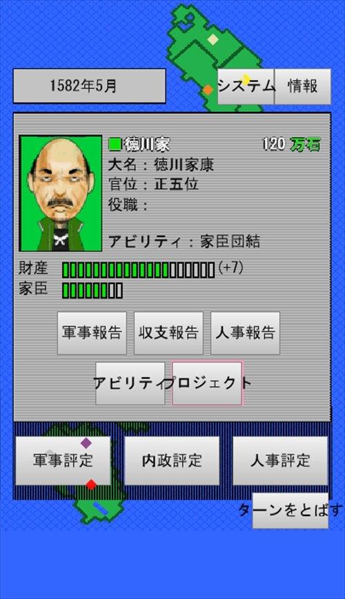 天下の人 戦国シミュレーションゲーム Game Screen Shot