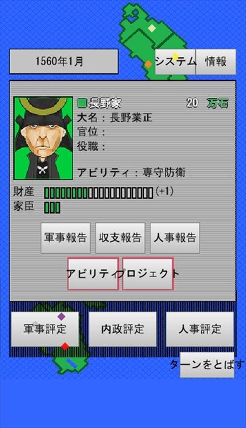 天下の人 戦国シミュレーションゲーム Game Screen Shot3