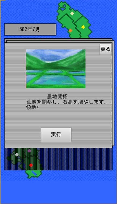 天下の人 戦国シミュレーションゲーム Game Screen Shot4