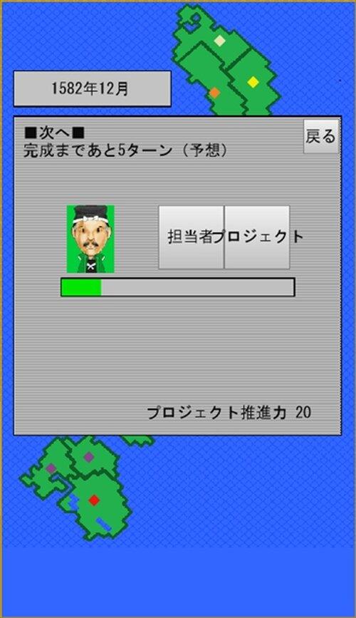 天下の人 戦国シミュレーションゲーム Game Screen Shot5