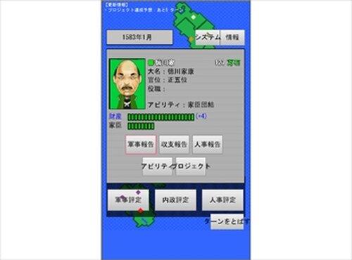 天下の人 戦国シミュレーションゲーム Game Screen Shots