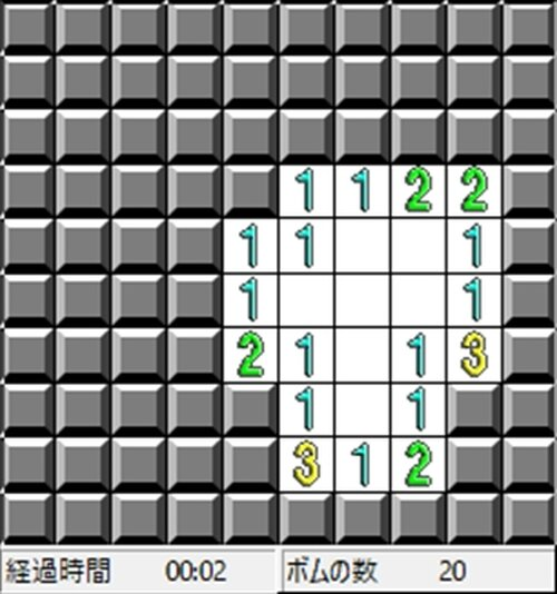 マインスイーパー Game Screen Shot3