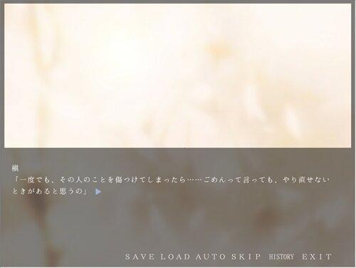 朝焼けのブルーⅣ - Mezzo forte episode - Game Screen Shot1