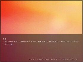 朝焼けのブルーⅣ - Mezzo forte episode - Game Screen Shot4