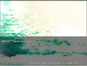 朝焼けのブルーⅣ - Mezzo forte episode - Screenshot