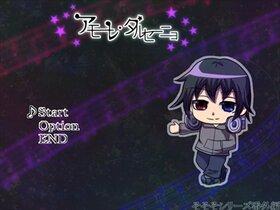 アモーレ・ダルセーニョ Game Screen Shot2