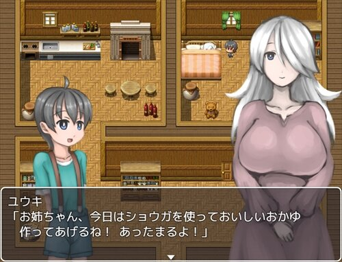 ユウキとヨワネの三日間 Game Screen Shot