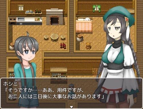 ユウキとヨワネの三日間 Game Screen Shot2