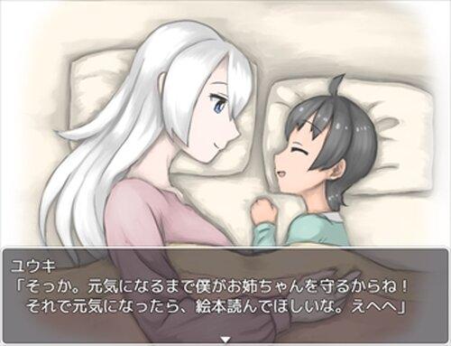 ユウキとヨワネの三日間 Game Screen Shot4