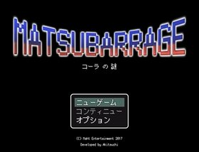 MatsuBarrage コーラの謎 Game Screen Shot2