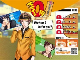 スマイル0円~タダで欲しけりゃくれてやる!!~ Game Screen Shot2