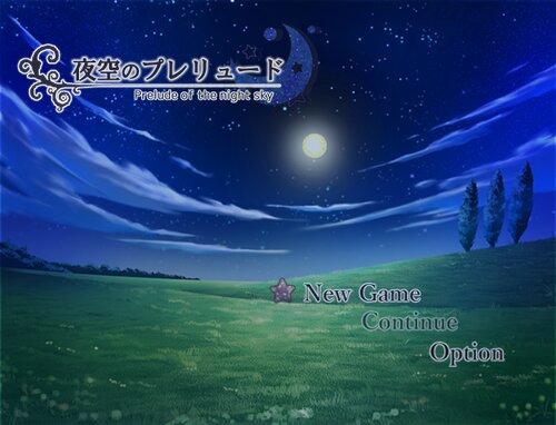 夜空のプレリュード Game Screen Shots