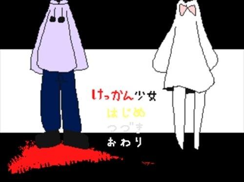 けっかん少女 Game Screen Shots