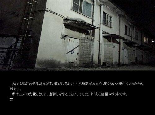 廃屋 Game Screen Shot1