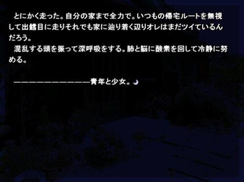 幻想月夜(体験版) Game Screen Shot5