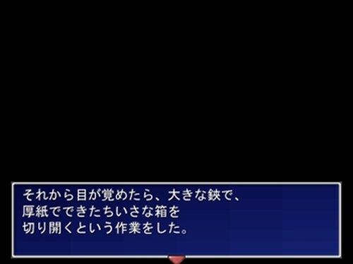 錦の幻影(ゆめ) Game Screen Shot3