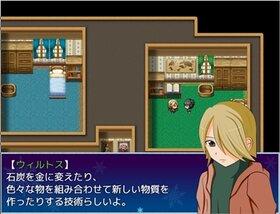 君と俺とひみつの夜空 Game Screen Shot2