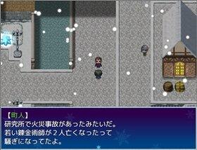 君と俺とひみつの夜空 Game Screen Shot4