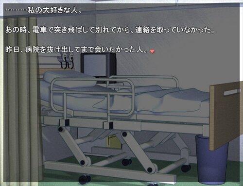 はねゆき Game Screen Shot1