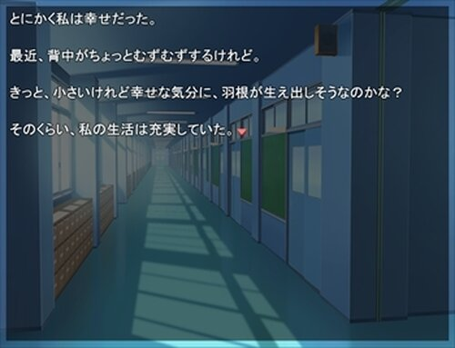 はねゆき Game Screen Shot2