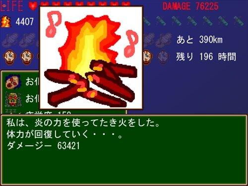 科学に飽きた人類達 第24巻 JAPAN HOSPITALITY Game Screen Shot1