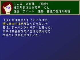 科学に飽きた人類達 第24巻 JAPAN HOSPITALITY Game Screen Shot2