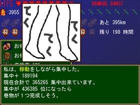 科学に飽きた人類達 第24巻 JAPAN HOSPITALITY Game Screen Shot3