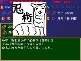 科学に飽きた人類達 第24巻 JAPAN HOSPITALITY Game Screen Shot5