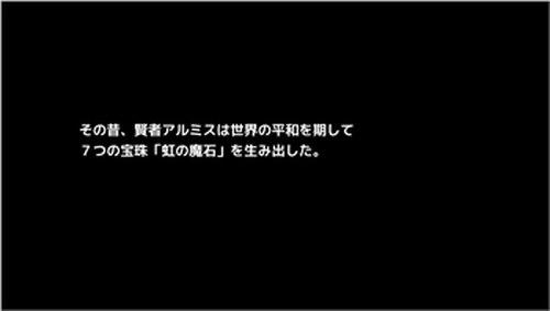この物語は悲劇である~虹の魔石の伝説・外伝~ Game Screen Shot4