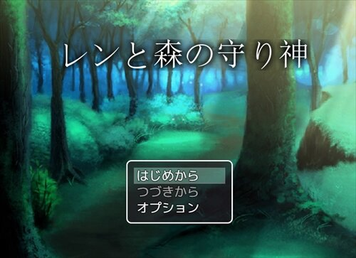 レンと森の守り神 Game Screen Shot