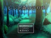 レンと森の守り神
