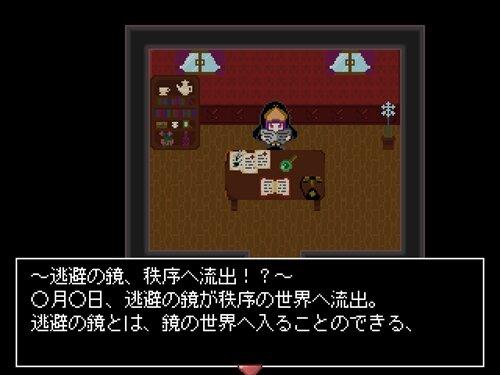 今佐良探偵事務所 ~現実逃避の双子~ Game Screen Shot1