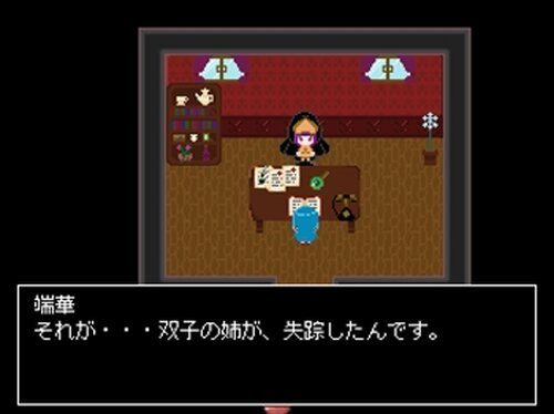 今佐良探偵事務所 ~現実逃避の双子~ Game Screen Shot3